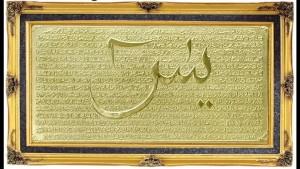 Yaseen's Surat in bold Gold