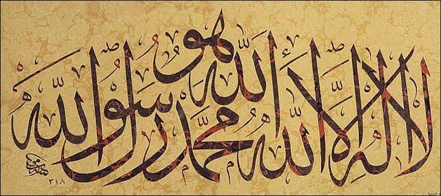 Secrets of BismiAllah [ Contain all of Holy Quran] | Muhammadan Way