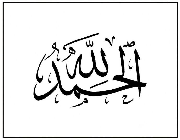 SECRETS OF THE NAME MUHAMMAD DAL, MEEM, HA, MEEM | The Muhammadan Way