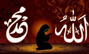 du'a, Allah (AJ) Muhammad sws