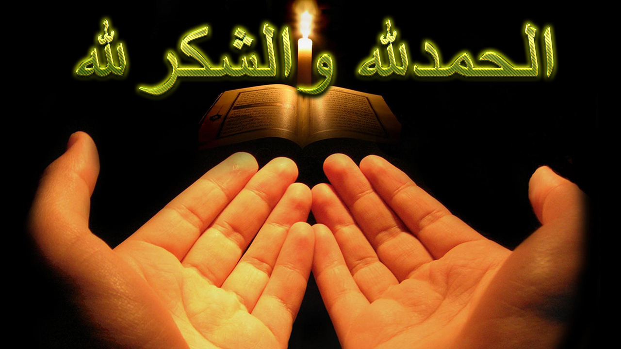 dua-supplication-hands-Alhamdulillah wa Shukrulillah, feature image