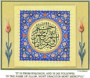 Secrets of Bismi Allah Ar Rahman Ar Raheem 19 letters | The