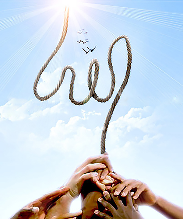 hold tight to rope of Allah-no arabic-small