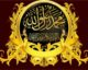 Muhammad Rasul Allah - Salawat