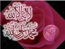 la ilaha ilAllah, Muhammad RasulAllah - in a rose
