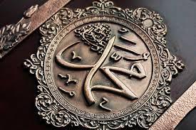 SECRETS OF THE NAME MUHAMMAD DAL, MEEM, HA, MEEM