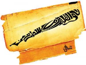 pen--sura-al-qalam-khaleelullah-chemnad