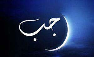 rajab-moon-crescent-night-sky