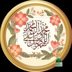 Prophet-Muhammad-s-durood-sharif allahumma salli 'ala Sayyidina Muhammad