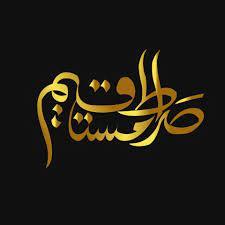 siratal-mustaqim-gold-black