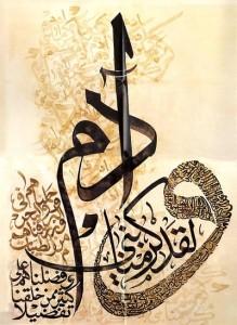 wa laqad karamna bani adama - Clear 17.70